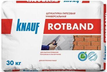 Ротбанд оптом!Производство Казахстан!100% качество!Бесплатная доставка