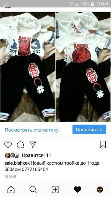 Новый костюм тройка до 1года в Бишкек