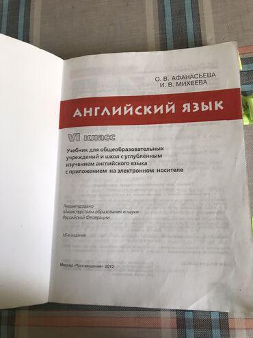 Б/у книга по английскому Афанасьева VI