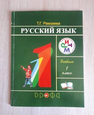 Учебники б/у в отличном и хорошем в Бишкек