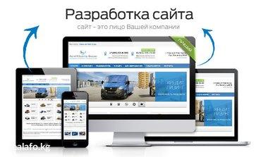 WEB - разработчик в Бишкек