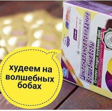 Супер похудения доставка по городу бесплатно в Сокулук