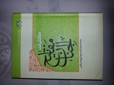 Bakı şəhərində Məfatihul Cinan kitabi. Seyx Abbas Qumi. 1137 sehife.Təzə.