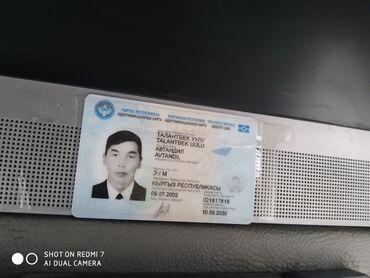 Найден паспорт на имя талантбек уулу Автандил