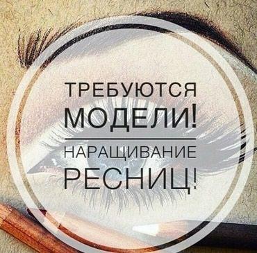 Требуются модели на наращивание ресниц!!!  ресница 300с в Бишкек