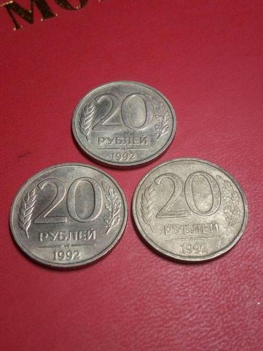 Kovanice 20 rubalja Rusije 20din cena po kovanici - Kragujevac