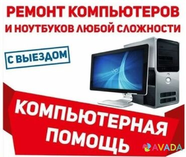 сумки зара в Кыргызстан: Ремонт | Ноутбуки, компьютеры | Бесплатная диагностика