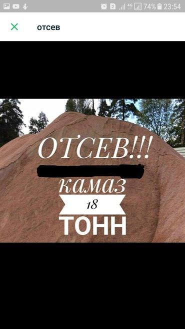 Доставка зил камаз отсев мытый в Бишкек