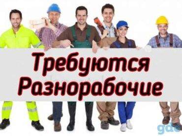 требуются модели на чистку лица в Кыргызстан: Требуются разнорабочие. Бишкек