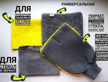 Аксессуары для авто в Токмак: Набор для автомобиля: Салфетка универсальная 40×30смВарежка