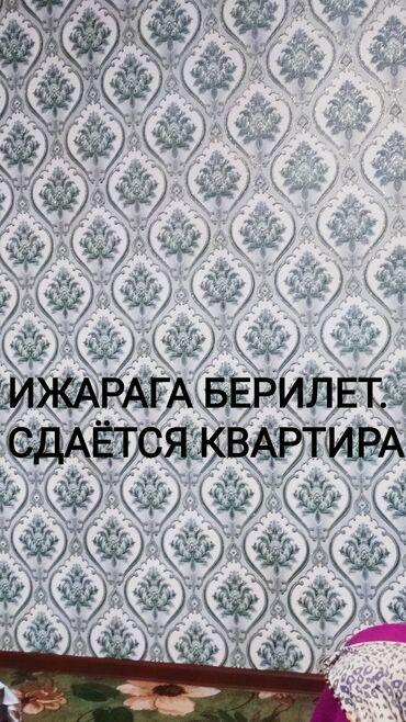 Квартиры - Кызыл-Кия: Сдается квартира: 2 комнаты, 39 кв. м, Кызыл-Кия