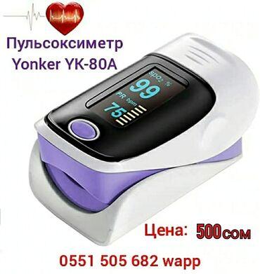 здоров мом крем бишкек цена в Кыргызстан: АКЦИЯ!!! СТАРАЯ ЦЕНА 900 сом Пульсоксиметр YK-80А - это компактный