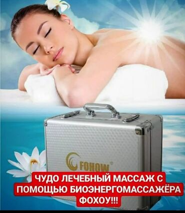 Fohow - Кыргызстан: Чудо лечебный массаж с помощью биоэнергомассажёра Fohow