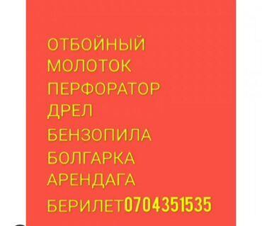 Поиск сотрудников (вакансии) - Нарын: Нарын Аренда Инструмент