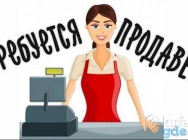 девушка по вызову в бишкеке в Кыргызстан: Продавец-консультант. С опытом. Сменный график. Южные микрорайоны