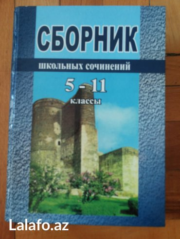 Bakı şəhərində Очень нужная книга для школьников