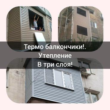 Утепление + расширение в Бишкек