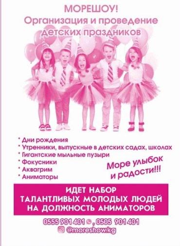 МОРЕШОУ для детей! в Бишкек