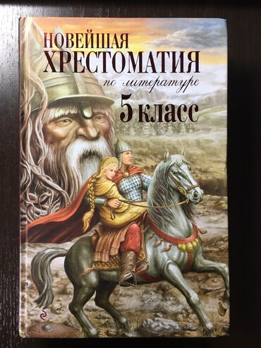 •Новейшая Хрестоматия по литературе •Для 5 класса •состояние идеальное