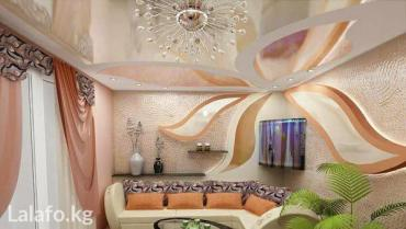 Ремонт квартир, домов,помещений. В кротчайшие сроки.Большой опыт работ в Бишкек
