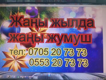 требуется вышивальщица в Кыргызстан: Требуется военные в отставке! график работы: 5/2. 10.00-18.00
