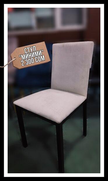 Флипчарты abc office для письма маркером - Кыргызстан: Цены указаны на картинках.Дизайнерские стулья на заказ . Для кафе