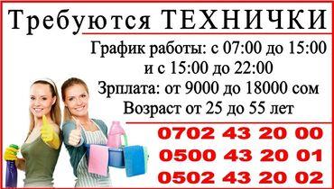 shkol forma dlja devochki в Кыргызстан: Техничка. 6/1. Асанбай
