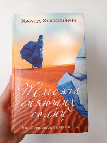 """""""Тысяча сияющих солнц""""Автор: Халед ХоссейниРоман книгаОчень"""