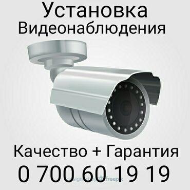 Устанавливаем камеры видеонаблюдения любой сложности, домофоны