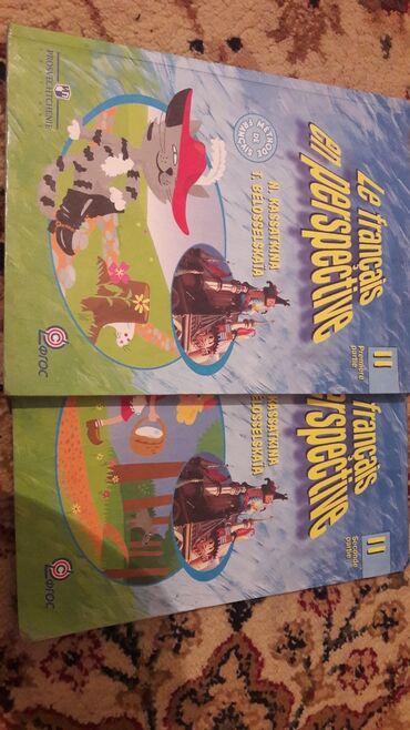 французский язык бишкек in Кыргызстан | КНИГИ, ЖУРНАЛЫ, CD, DVD: Учебник французского языка с углубленным изучением в 2 частях