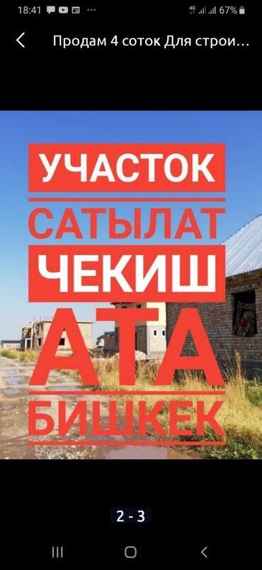 Дордой бишкек - Кыргызстан: Сатам 4 соток Курулуш