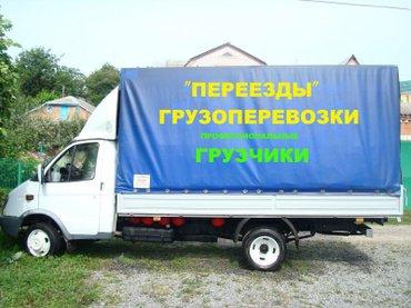 Грузоперевозки ,грузчики,вывоз мусора. в Бишкек