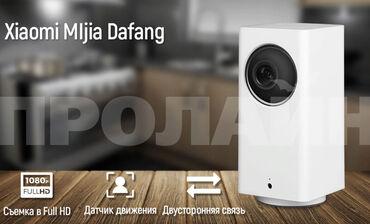Ip камеры edimax с удаленным доступом - Кыргызстан: IP-КАМЕРА XIAOMI 1080P SMART IP CAMERAXiaomi Generous 1080P HD PTZ –