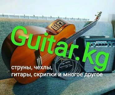 Манипуляторы китай - Кыргызстан: Струны Чехлы  Комбики  Гитары отличного качества по звучанию все