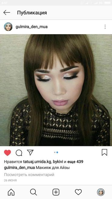 Обучение макияжу на русском и кырг.языках в Бишкек