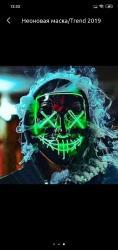 Неоновая маска  Неоновый маска Светяший маска Светящиеся Маски в Бишкек