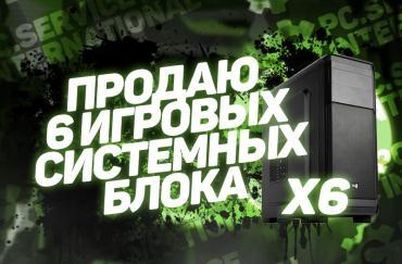 asus-s в Кыргызстан: Продаю 6 игровых системных блока!Параметры: Материнские платы 1151