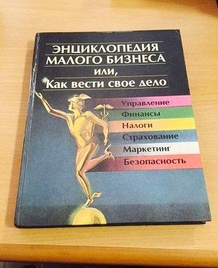 Энциклопедия малого бизнеса в Бишкек