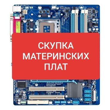 мат плата 1155 в Кыргызстан: Скупка материнских плат 1150, 1151 v.2, 1155 сокет в г.Токмок