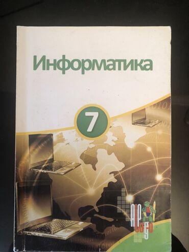 - Azərbaycan: 7 ci sinif Informatika kitabi tezedir