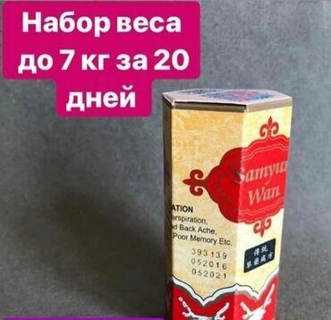 платье летучая мышь для полных в Кыргызстан: SAMYWAN капсулы для набора веса и мышечной массы производства