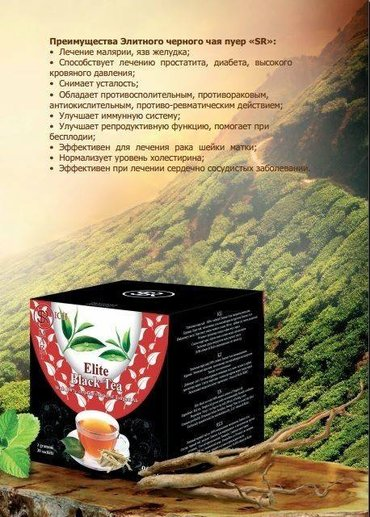 Чай (пуэр)Настоящий черный чай – это китайский пуэр (pu-erh).Этот в Бишкек