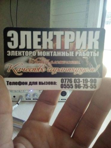 Услуги электрика и мн. др. в Бишкек
