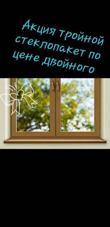 Окна, окна, окна пластиковые окна металлопластиковые окна окна на зака