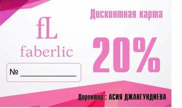 Получи дисконтную карту с 20% скидкой в Бишкек