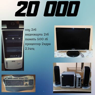 В г. Каракол продается компьютер. Всё в идеальном состоянии