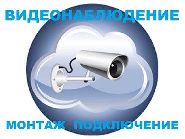Видеонаблюдение через интернет в Бишкек