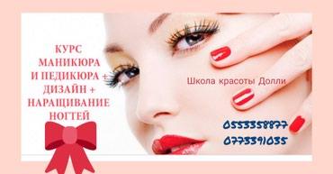 Курсы ногтевого сервиса с нуля до в Бишкек
