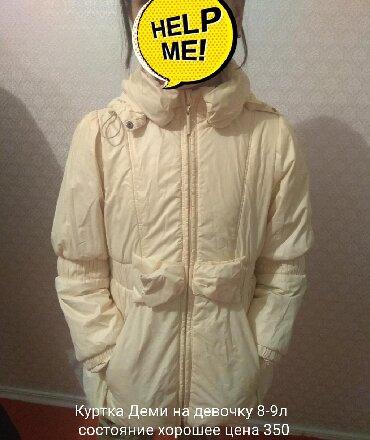 Курточка на девочку 7-8л в хорошем состояние цена 299с р-н Орто