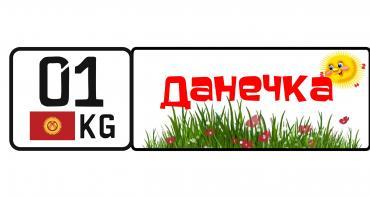 Гос-номер на коляску, велосипед или в Бишкек